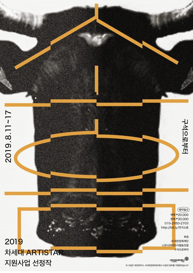 연극 < 소음 > 포스터