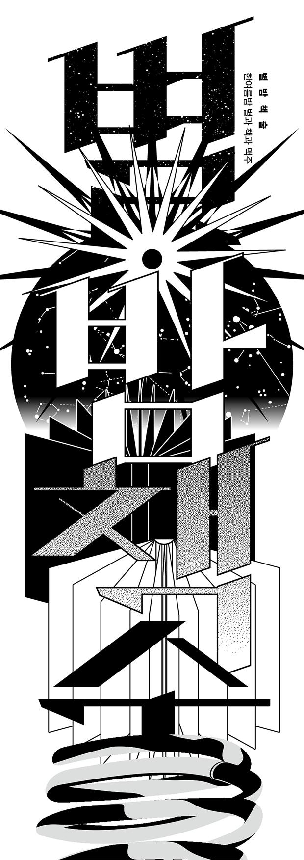 < 별밤책술 > 포스터