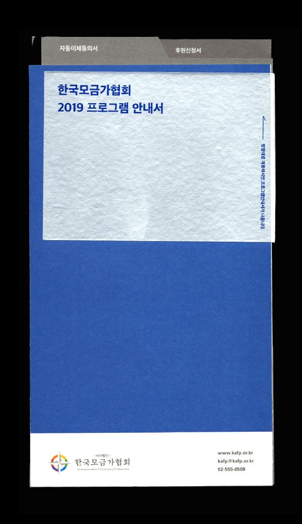 한국모금가협회 소개서 & 프로그램 안내리플렛