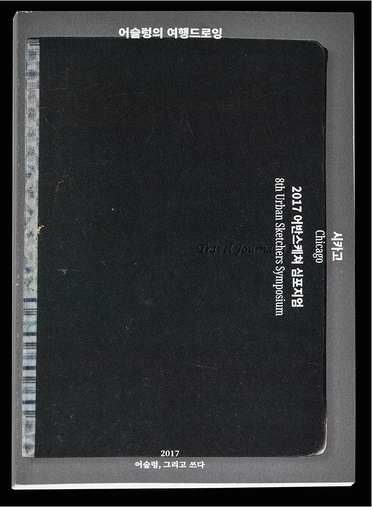 어슬렁 드로잉 아카이브 책 표지 시스템