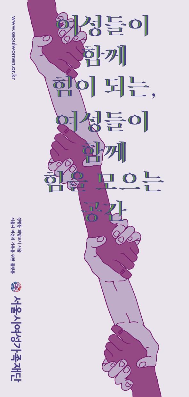 서울여성가족재단 리플렛