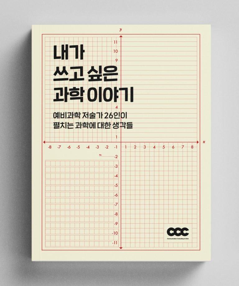 < 내가 쓰고 싶은 과학이야기 > BOOK COVER