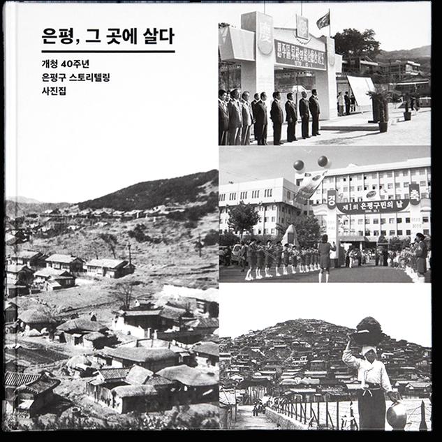 은평40주년 기념 사진집 <은평, 그 곳에 살다>